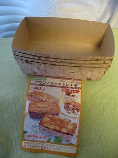 パウンドケーキトレイ