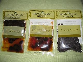 100均手作りお菓子